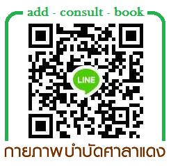 add line ไลน์